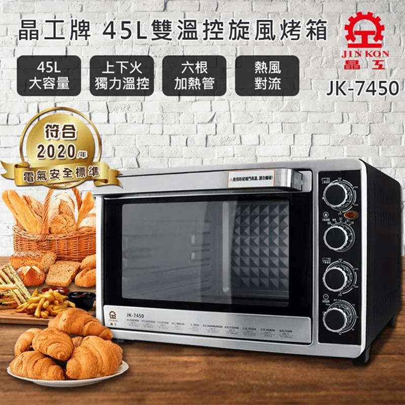 晶工牌45L雙溫控旋風烤箱(JK-7450)