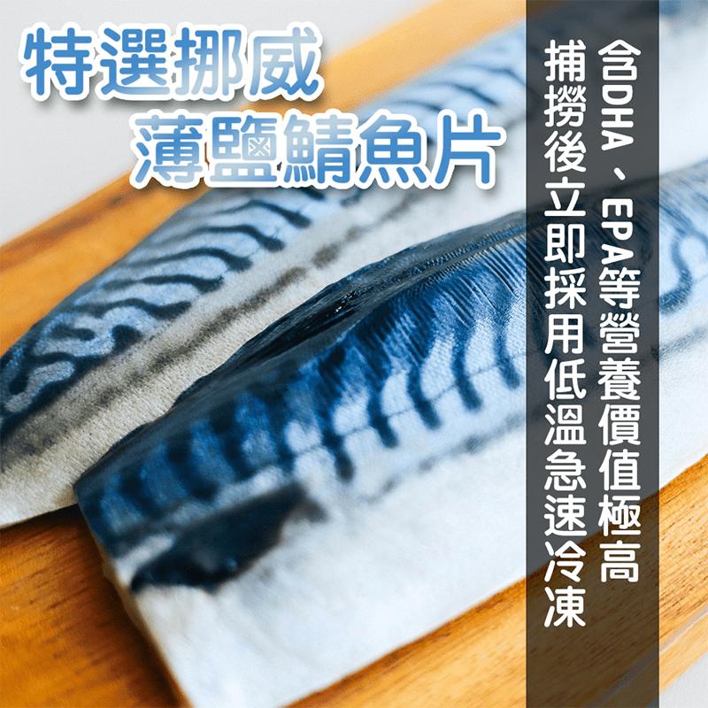 【鮮浪】超厚切挪威薄鹽鯖魚片