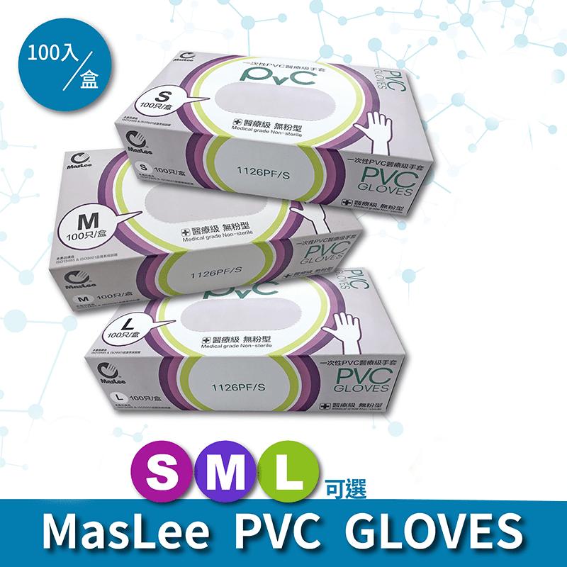 【MASLEE】一次性PVC醫療級手套 (100入/盒)