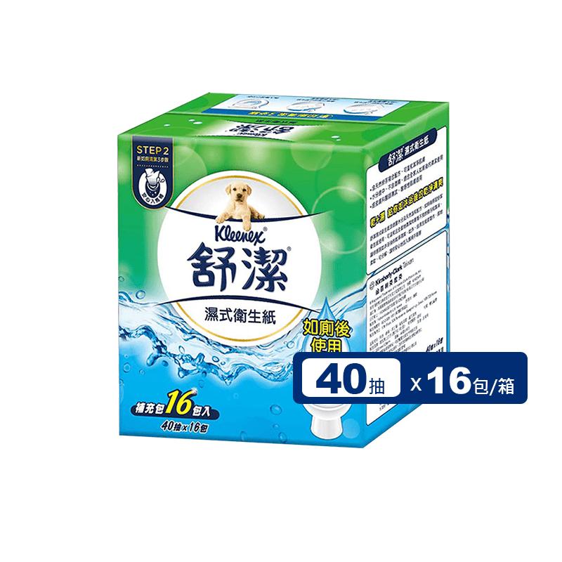 【Kleenex 舒潔】濕式衛生紙補充包 40抽x16包/箱 綠茶配方/濕紙巾