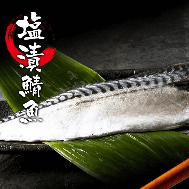 元家頂級超厚片正挪威薄鹽鯖魚250g