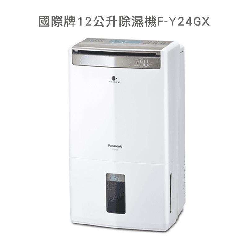 Panasonic國際牌 12公升除濕機F-Y24GX