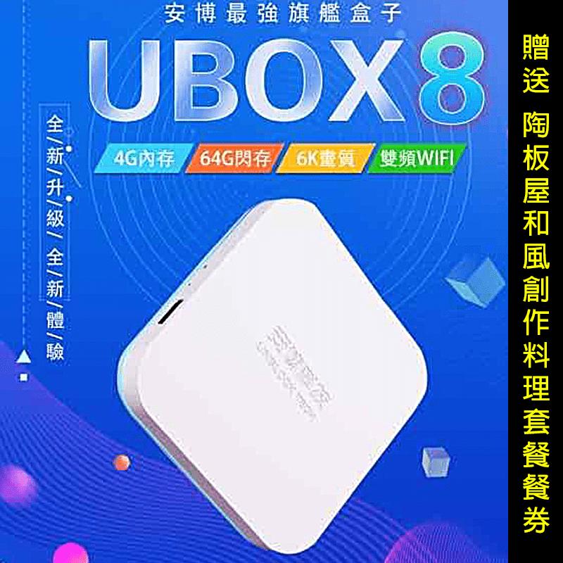 安博盒子UBOX8 第八代 旗艦頂級 智慧電視盒 X10