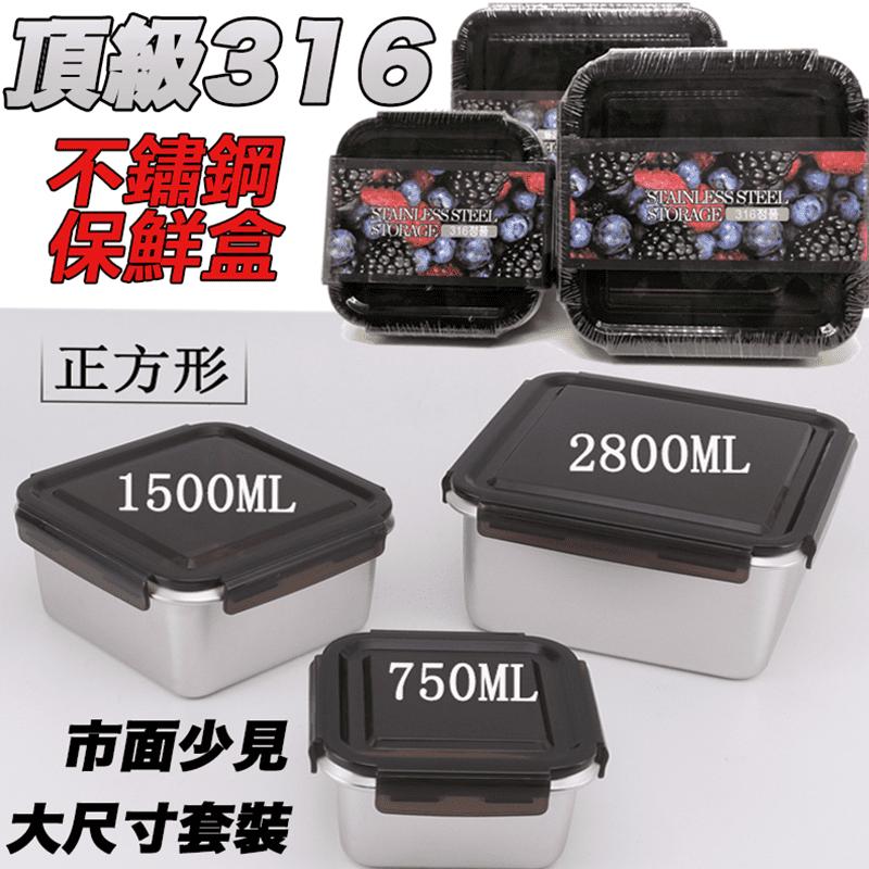【slowlife】頂級316不鏽鋼正方型保鮮盒
