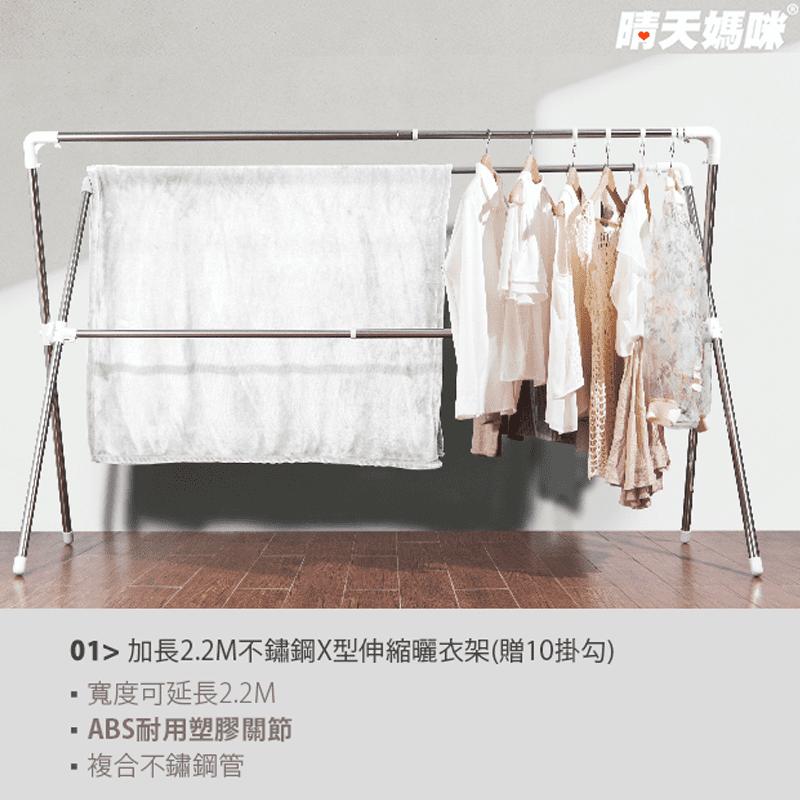 304不鏽鋼加長2.4M全鋁合金配件X型伸縮曬衣架