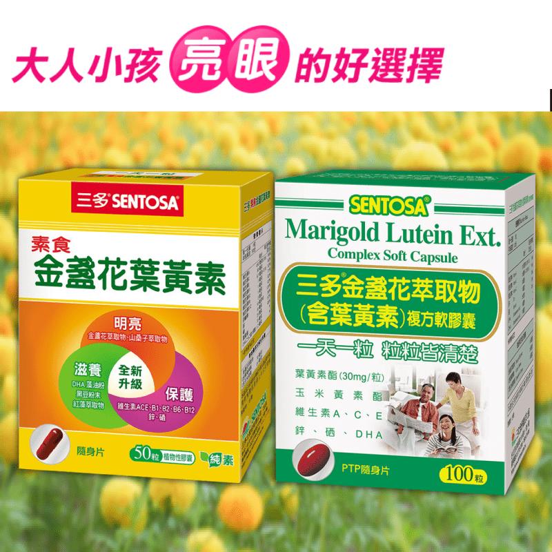 【三多】金盞花葉黃素植物性膠囊x5盒組(50粒/盒)(400 粒)