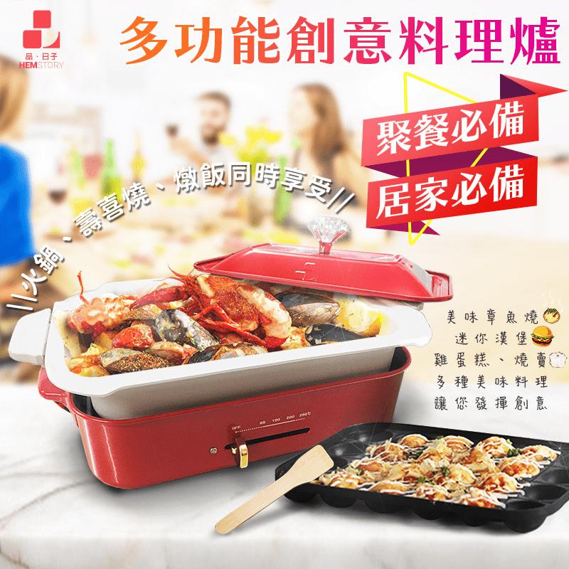 品日子 多功能電烤盤