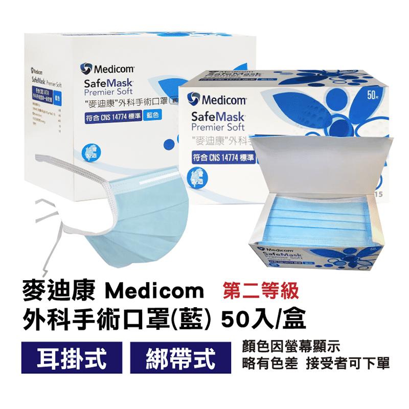 【Medicom 麥迪康】第二等級 外科手術醫療口罩 綁帶式 藍色 50入/盒
