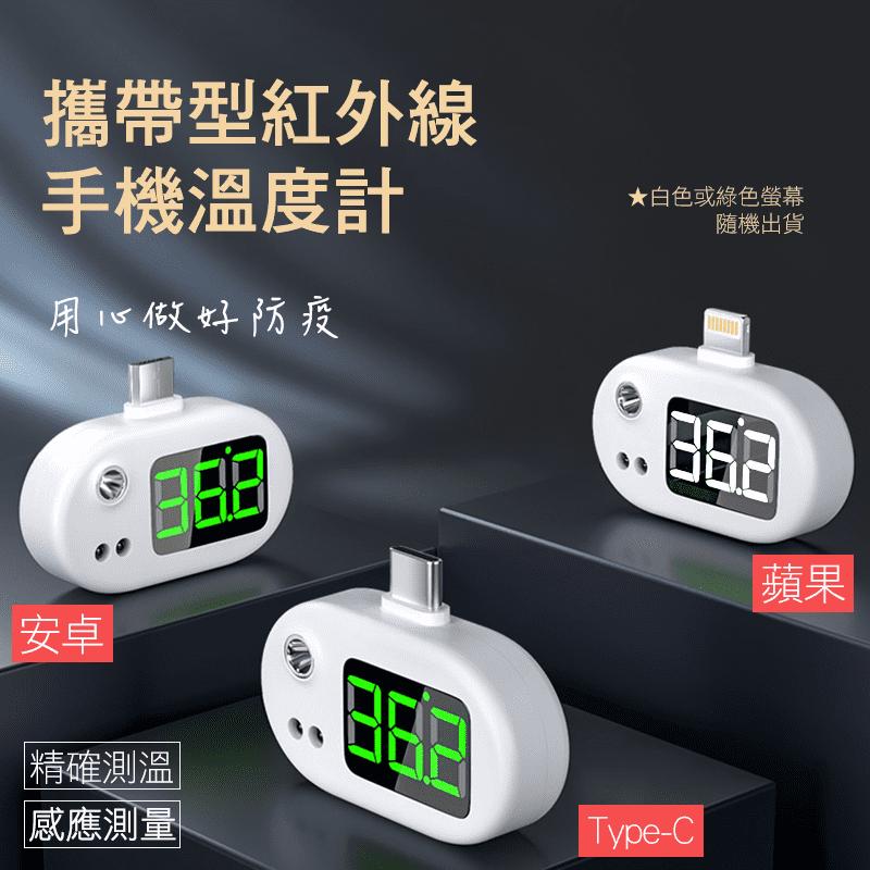 攜帶型紅外線手機溫度計 蘋果/安卓/Type-C 測量溫度