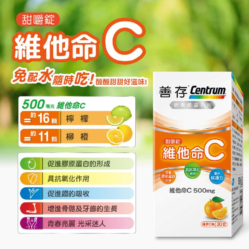 【善存】維他命C甜嚼錠(30錠/盒)(90 錠)