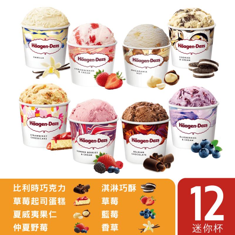 【Häagen-Dazs 哈根達斯】歡樂派對迷你杯冰淇淋組 100ml/入