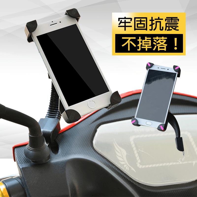 鷹爪機車用手機支架