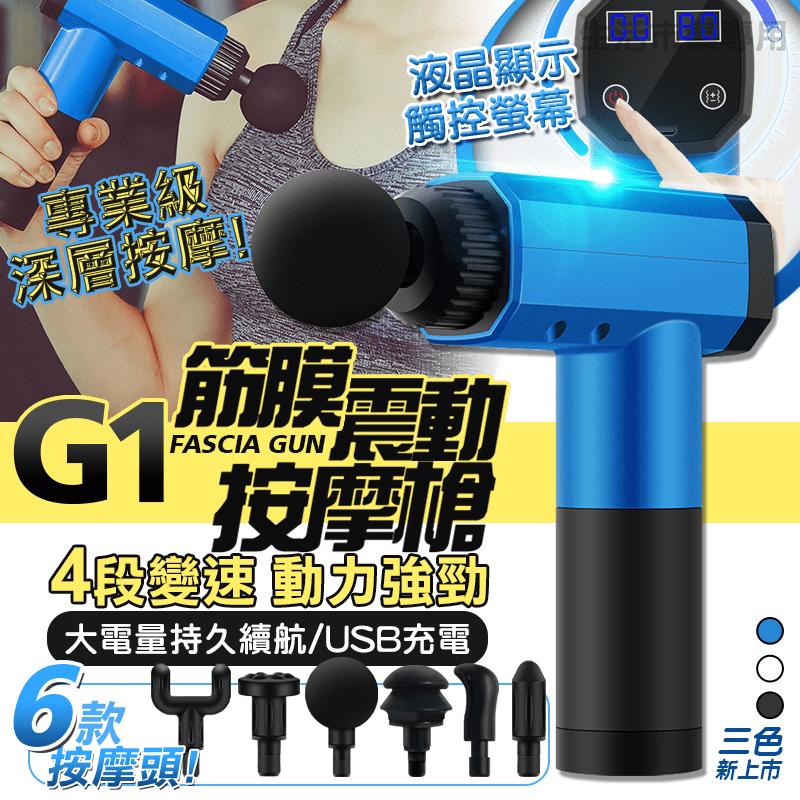 FIIDO G1超深層筋膜運動按摩槍