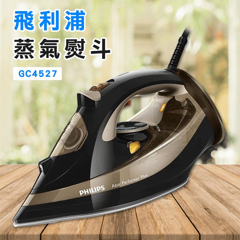 【Philips 飛利浦】強效蒸汽電熨斗(GC4527)