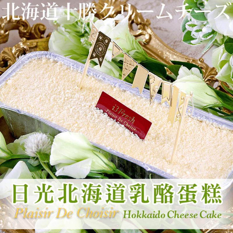 日光北海道十勝乳酪蛋糕(2 盒)