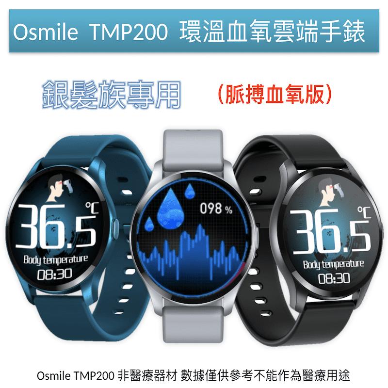 【Osmile】TMP200 血氧心率智能手錶(脈搏血氧)智慧手錶/銀髮族專用