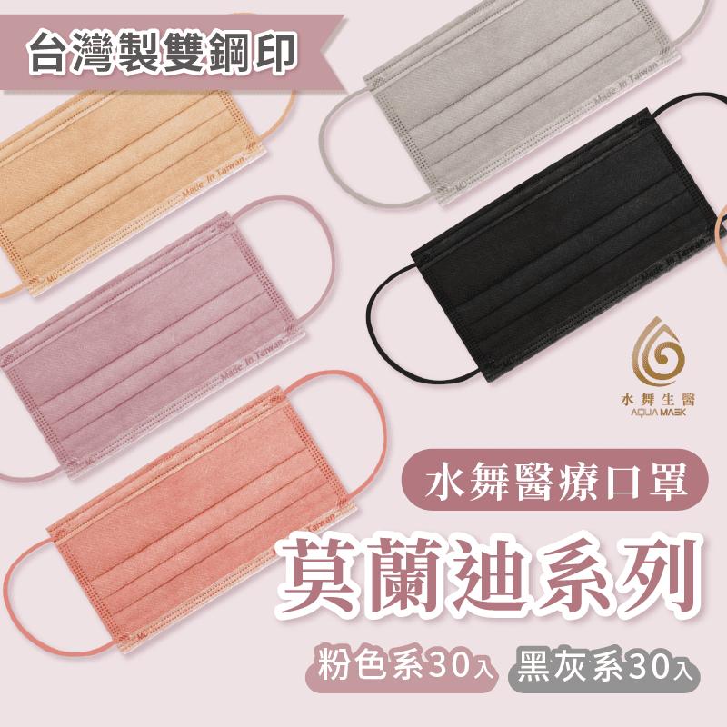 台灣製莫蘭迪色醫用口罩 粉色系/黑灰系 (30入/盒)