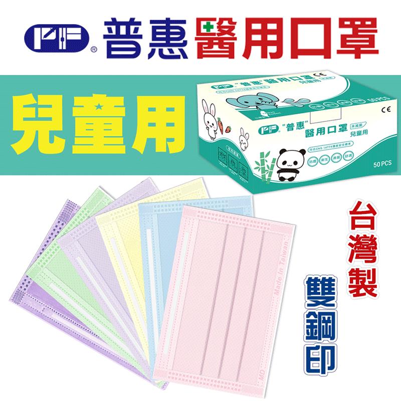 【普惠醫工】兒童醫用平面口罩(100 片)