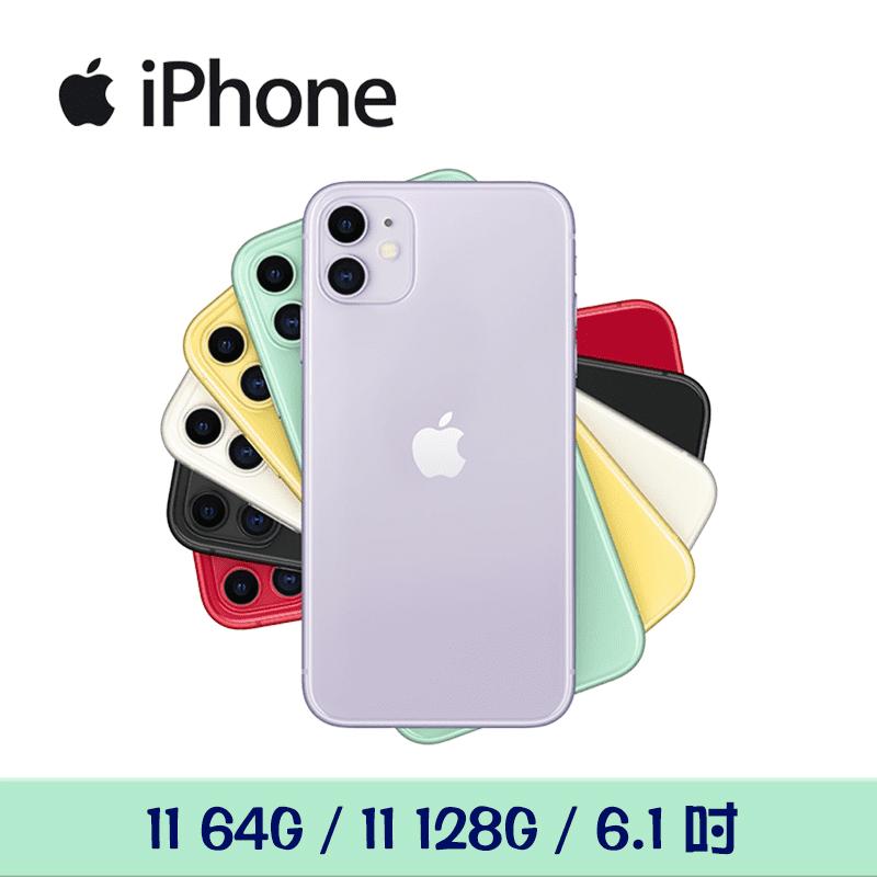 【Apple 蘋果】2020版 iPhone 11 128G(6.1吋)