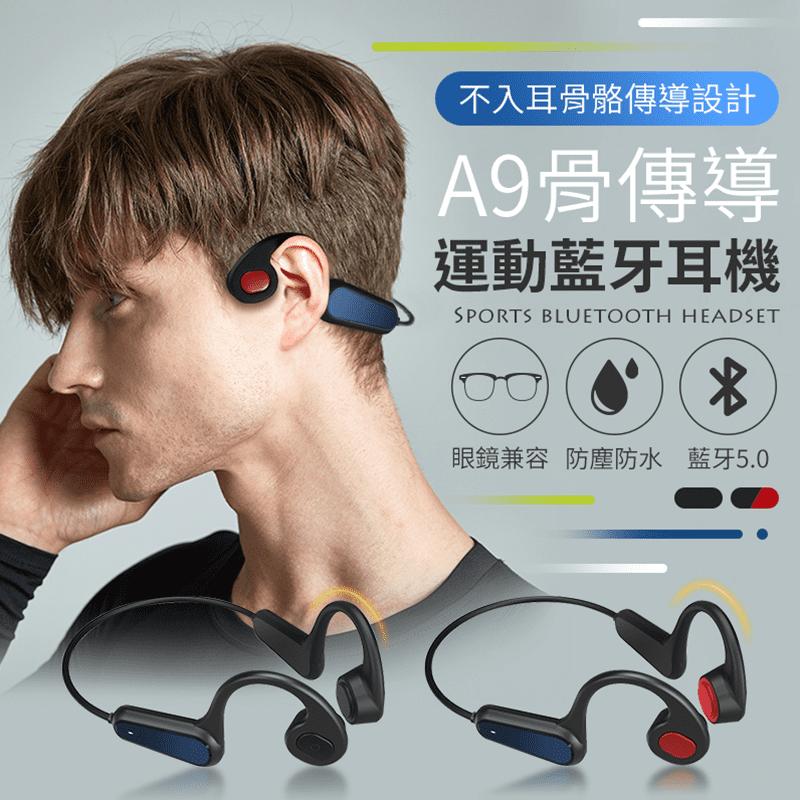 A9骨傳導運動藍牙耳機