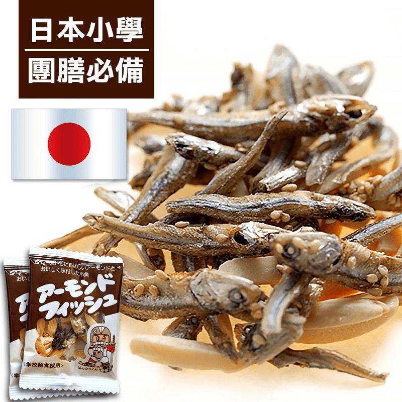 日本學校團膳專用杏仁小魚乾