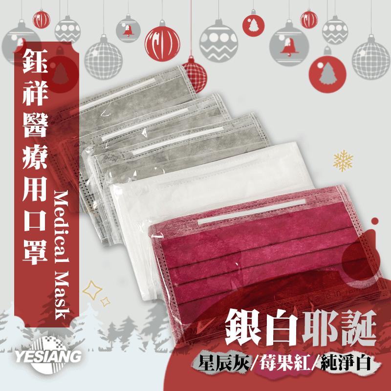 鈺祥 一般醫療口罩 台灣製造
