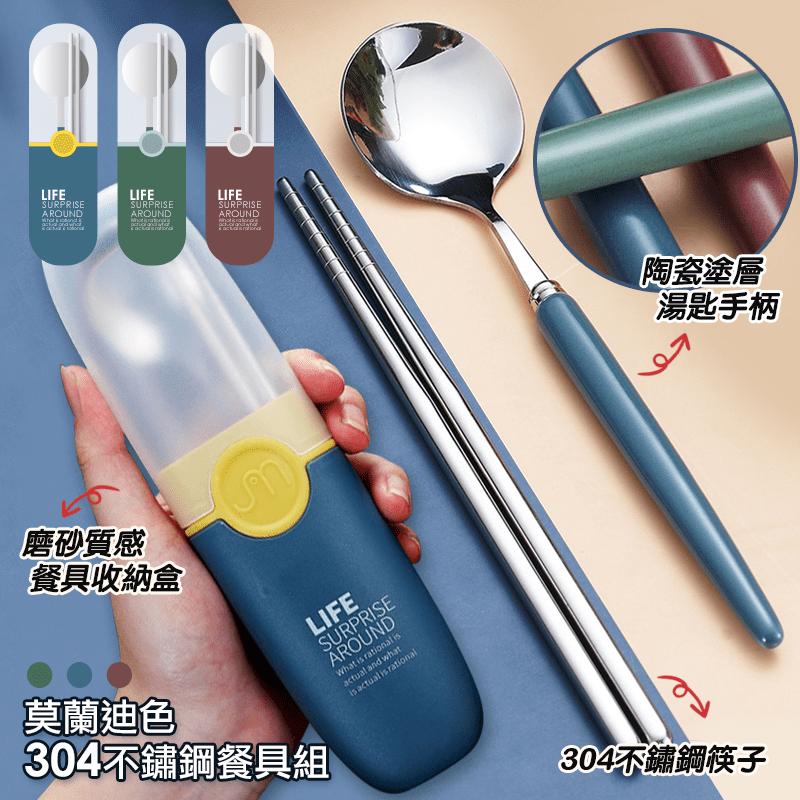 北歐風304不銹鋼環保餐具組二件式 旅行外出勺子筷子(附收納盒)(2 組)