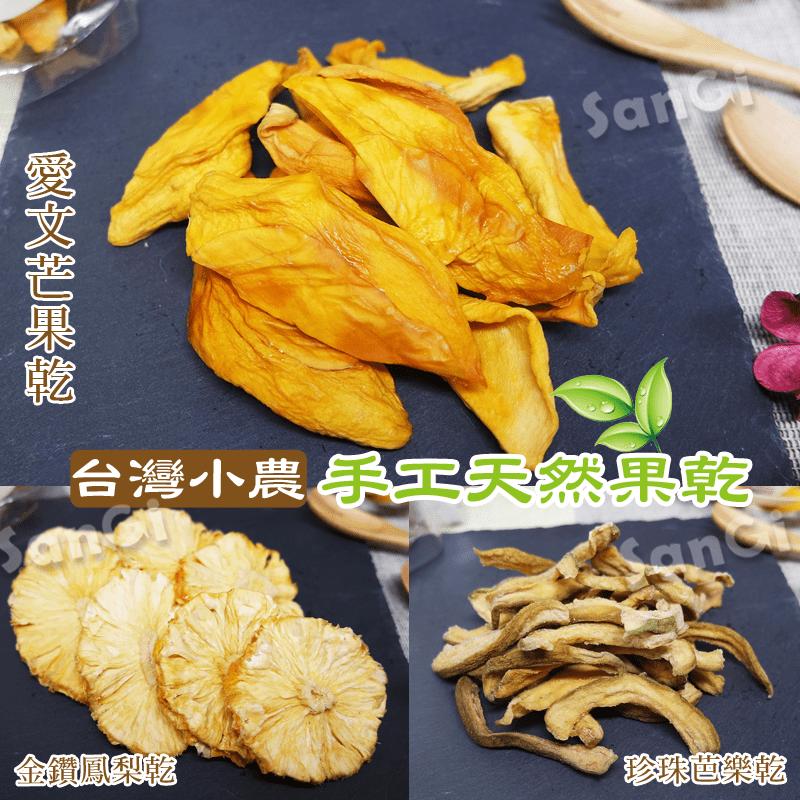 台灣小農水果乾 鳳梨乾(120g)/芭樂乾(140g)/芒果乾(120g)
