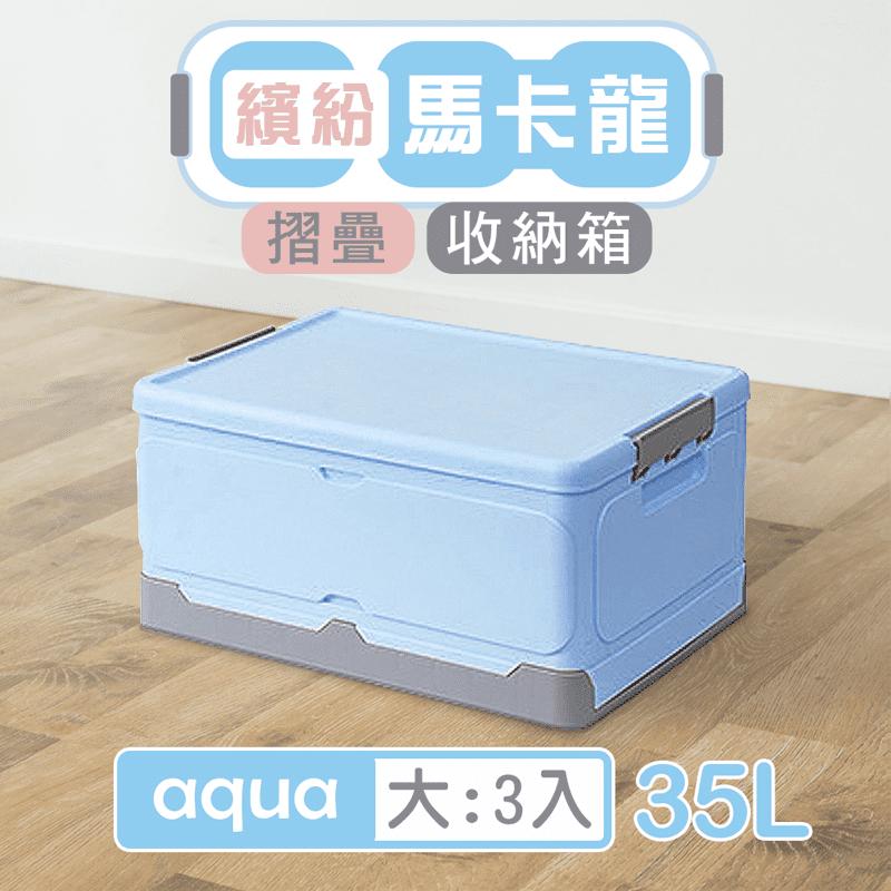 【dayneeds 】巧拼摺疊收納箱 兩色可選 塑膠箱/衣物收納
