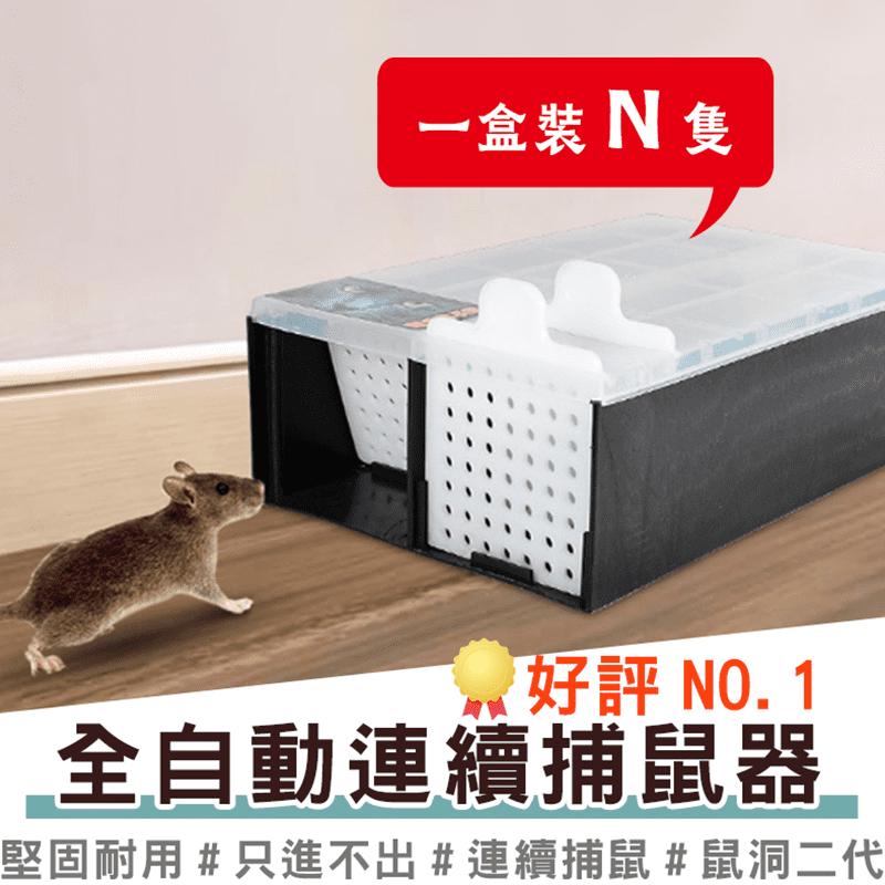 全自動連續捕鼠器 抓不停全自動誘補滅鼠器 透明上蓋高效老鼠籠 捕鼠機