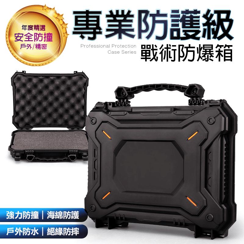 專業級多功能戰術防護箱收納箱 (防水/防撞/抗衝擊/生存/軍事/手提)