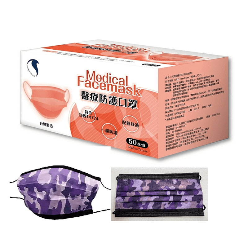 【久富餘】雙鋼印紫迷彩醫用口罩