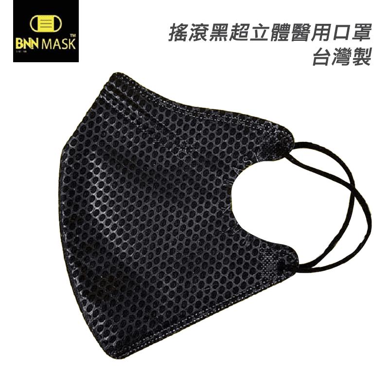 MIT黑色立體醫用口罩
