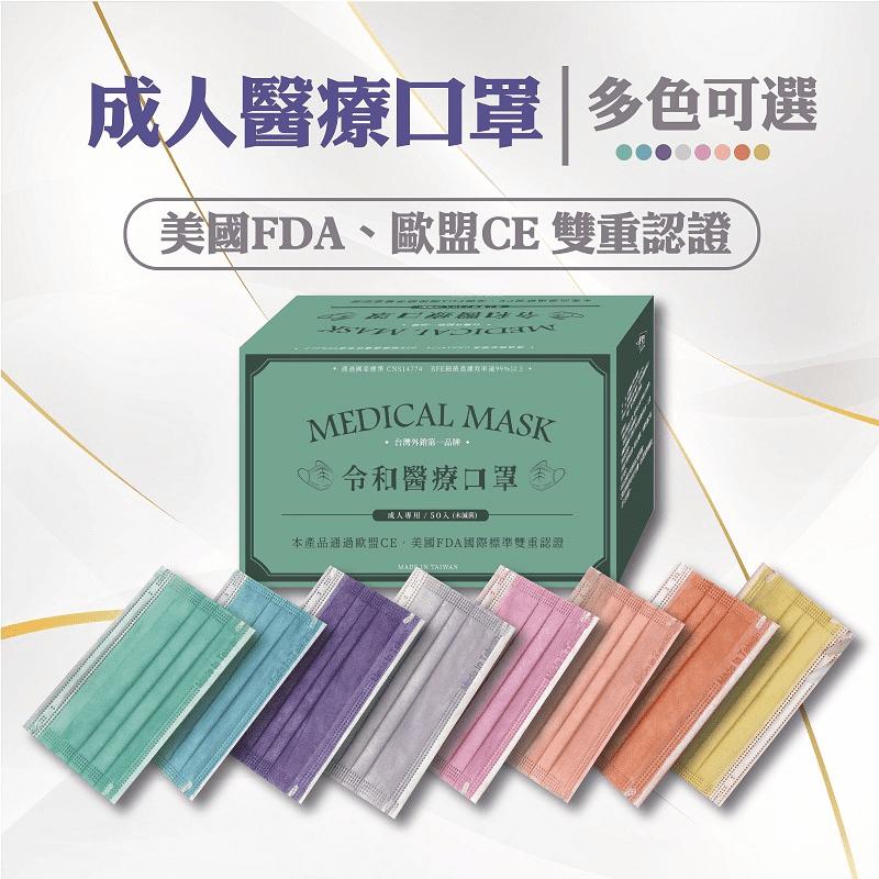 【令和】特選神秘黑 醫療用口罩 50入/盒
