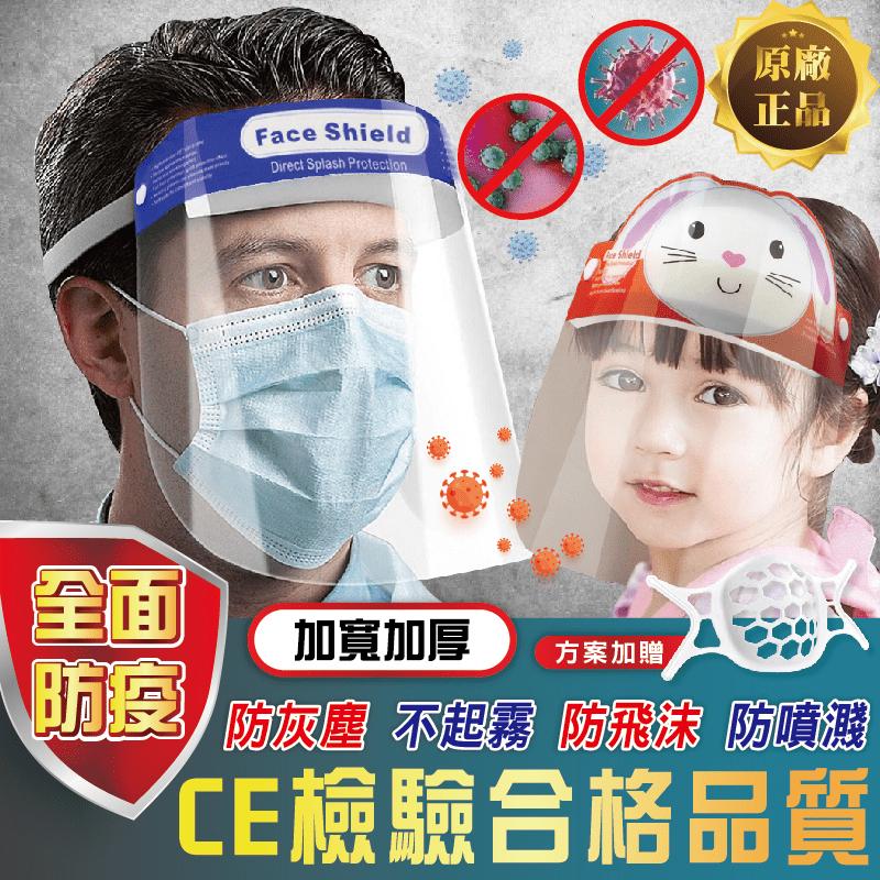 【Zhuyin】加寬加厚防疫面罩 防護面罩 成人面罩 兒童面罩 贈口罩支架