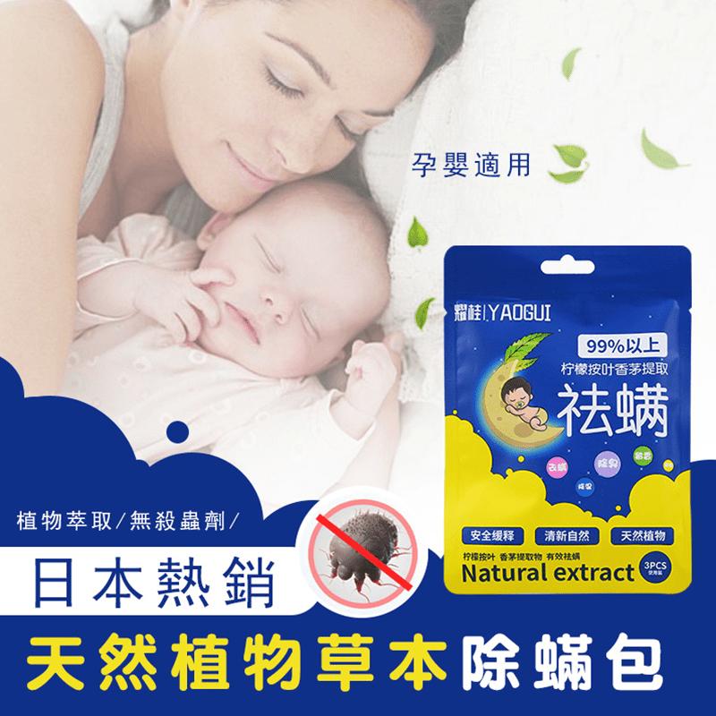 日本熱銷天然植物草本祛蟎除蟎包(6 入)
