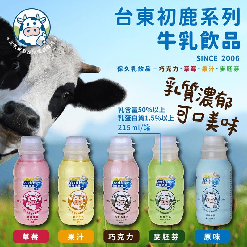 【台東初鹿】牛乳飲品215ml
