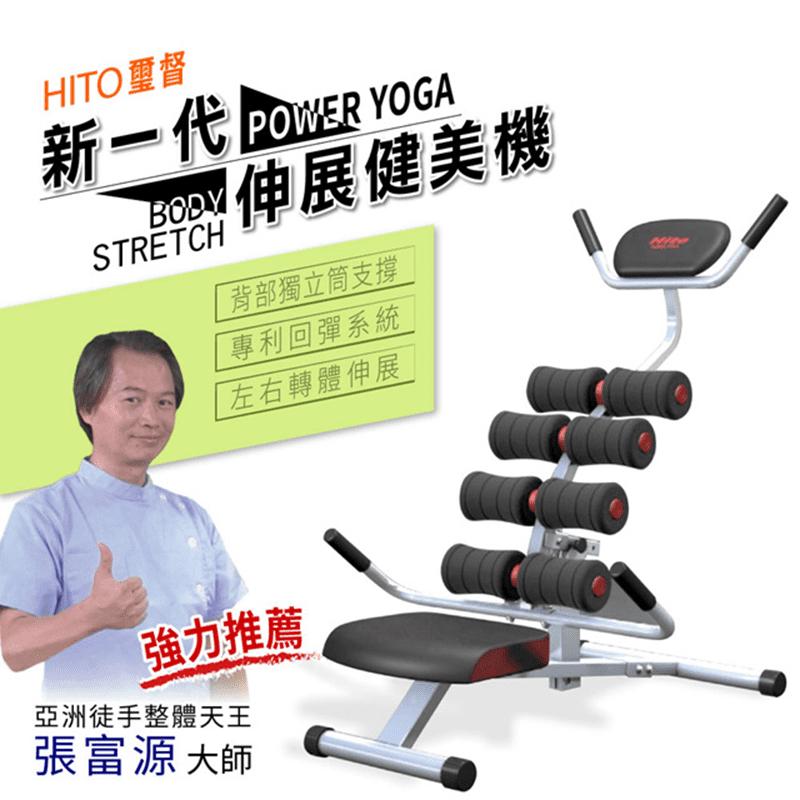 【璽督Hito】 璽督Hito全新伸展健美機 幫助背部拉伸/拉背機/運動器材