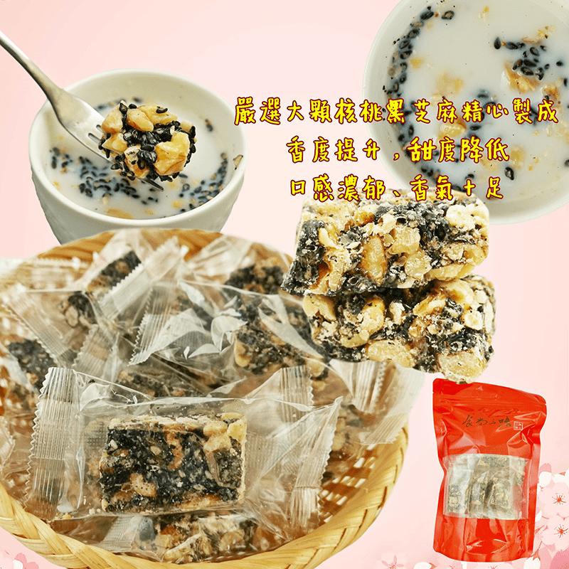 手作香脆黑芝麻核桃酥(2 包)