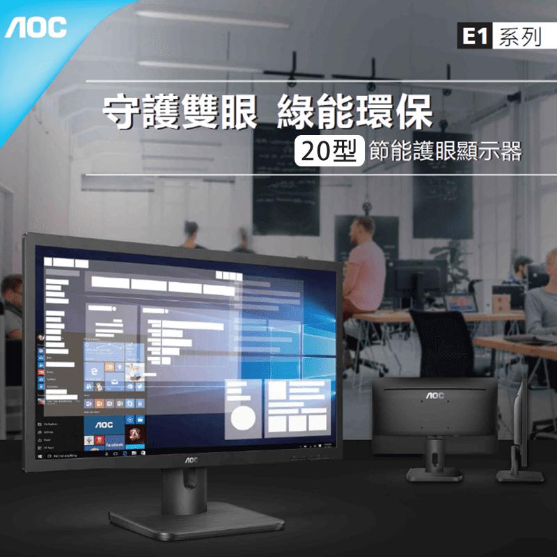 【AOC】20E1H 20型 不閃屏螢幕