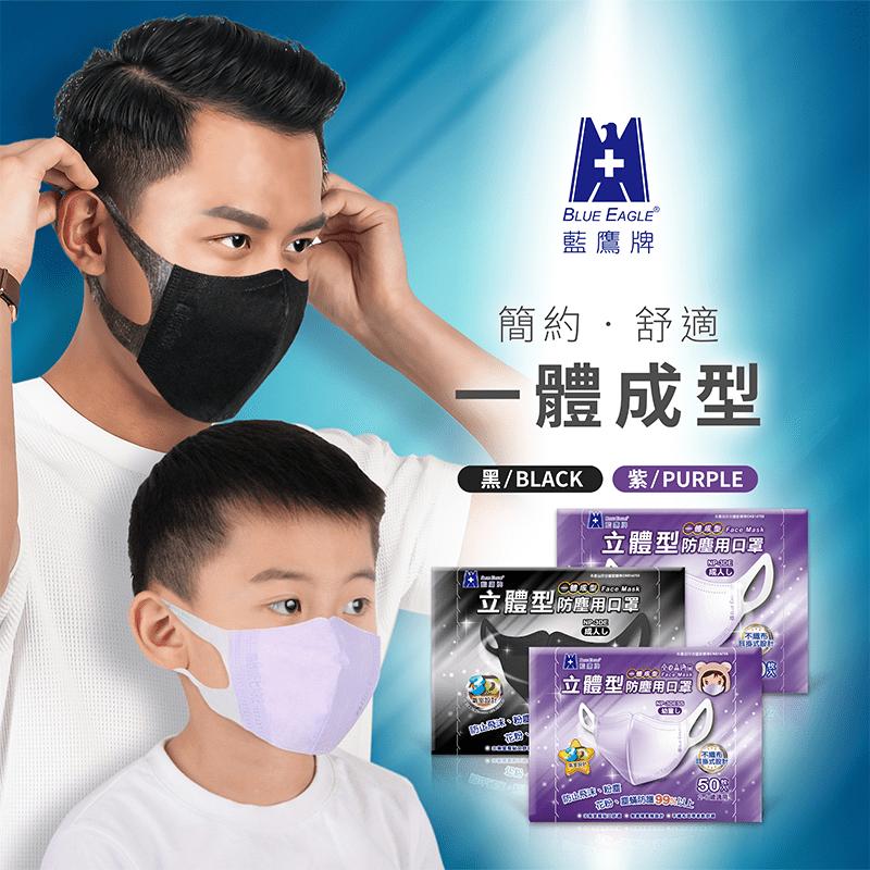 【藍鷹牌】台灣製 3D成人/幼童立體一體成型防塵用口罩