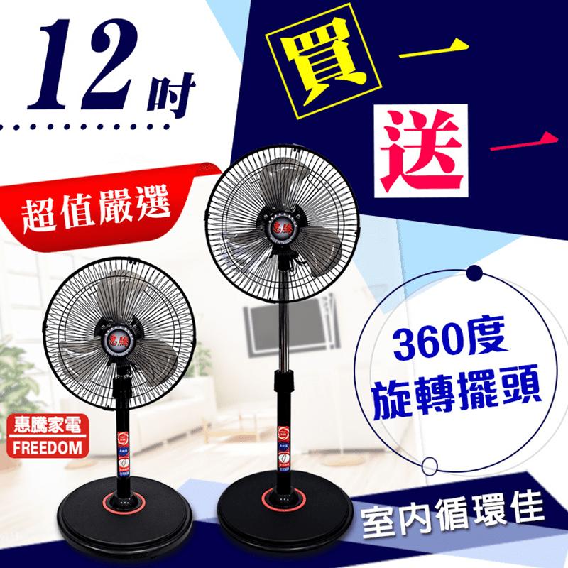 【惠騰】360度旋轉12吋立扇2入組(FR-1258鋁葉)