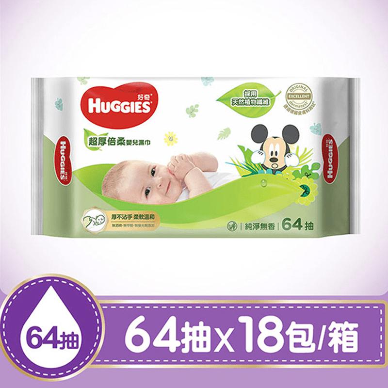 好奇超厚倍柔嬰兒濕巾(18 包)