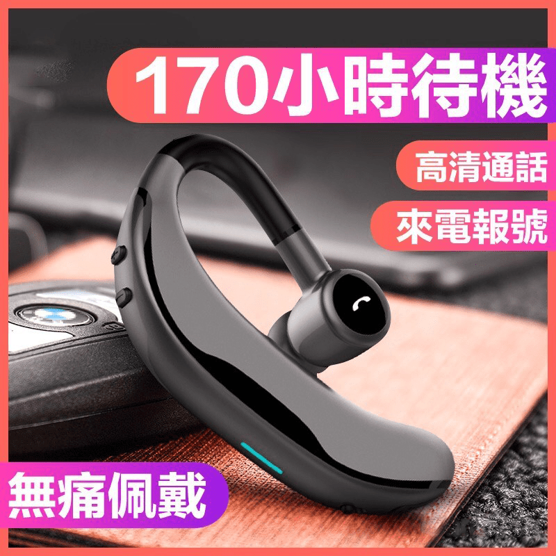 F600商務掛耳式藍芽耳機