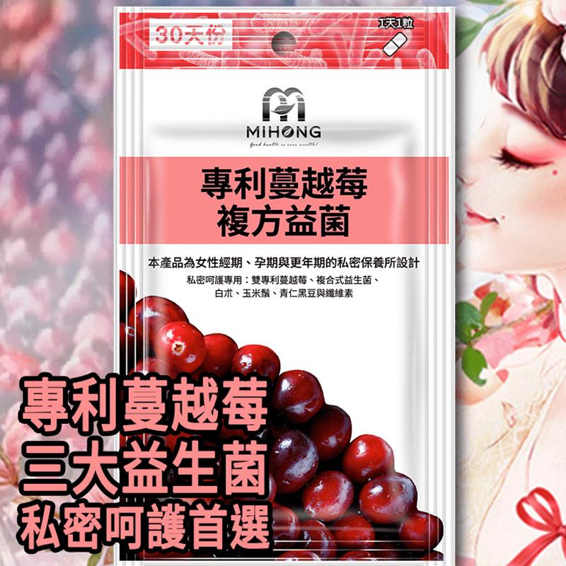 【MIHONG】專利蔓越莓複方益菌(30顆/包)(30 顆)