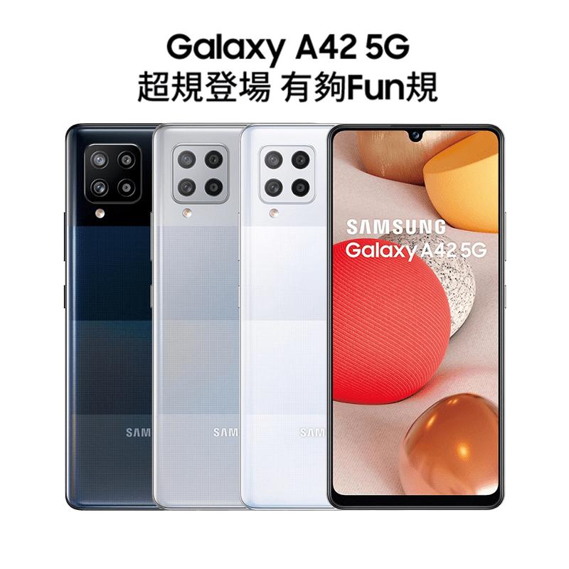 【SAMSUNG 三星】Galaxy A42  6G/128G 5G智慧手機