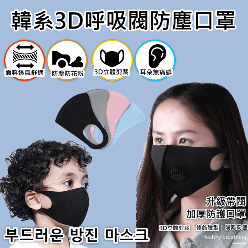 3D可水洗涼感呼吸閥口罩