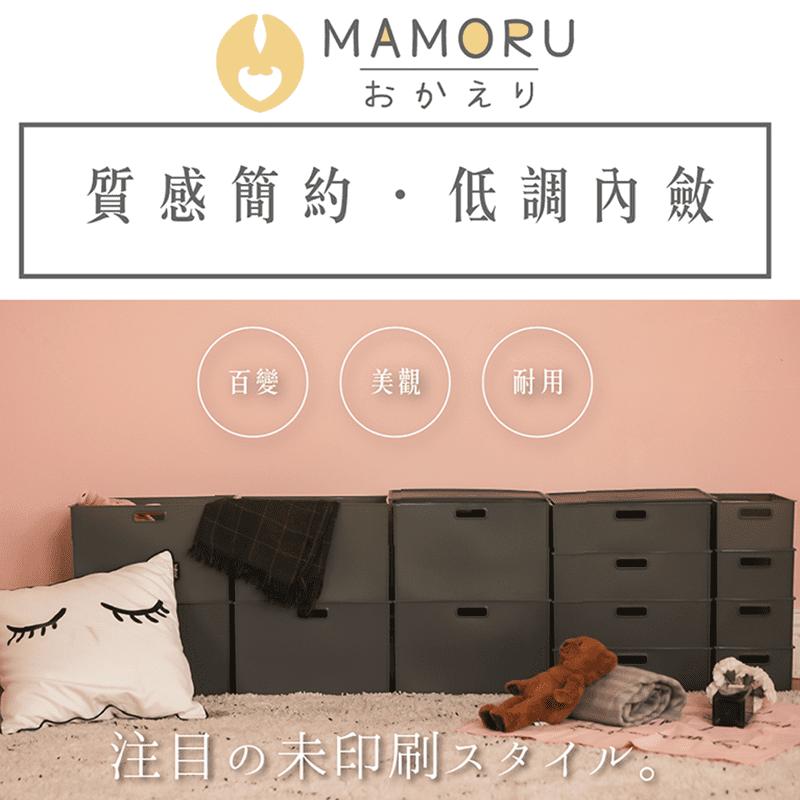 【MAMORU】無印風收納盒