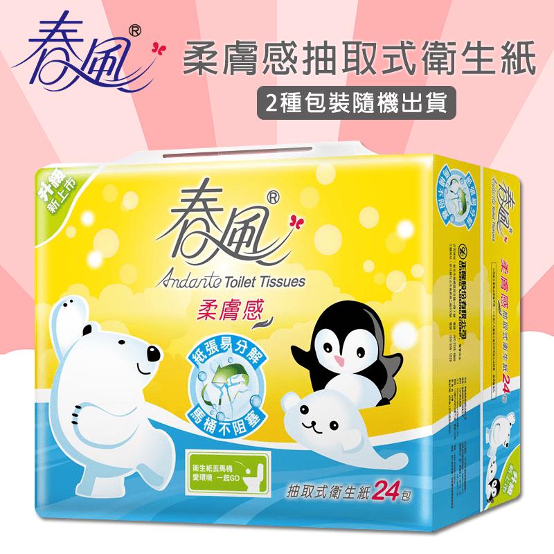 【春風】柔膚感抽取衛生紙-極地冰紛(110抽x24包x3串)(144 包)