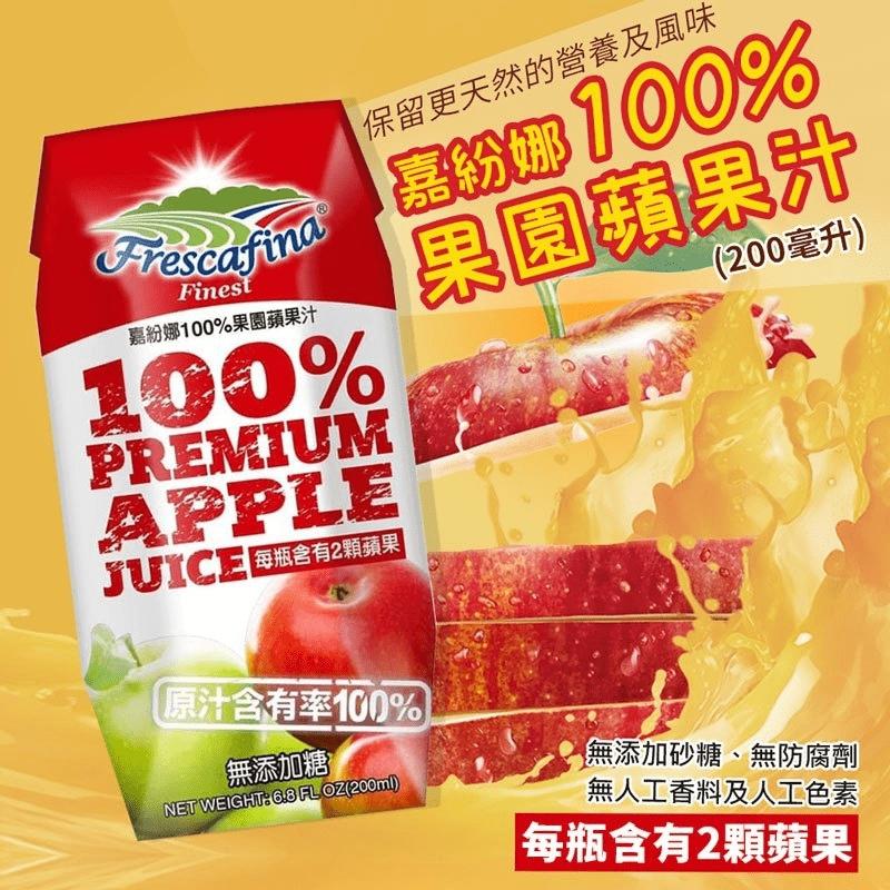 嘉紛娜100%果園蘋果汁